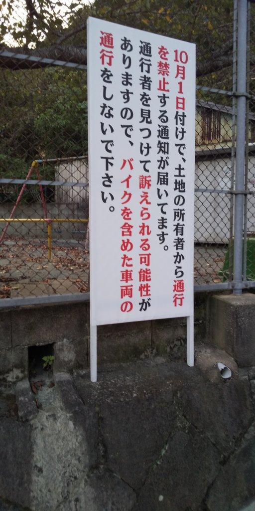 長崎 私道 判決